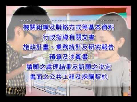 政府資訊公開法(民眾篇-臺語)