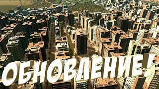 Новый режим в Cities: Skylines #12