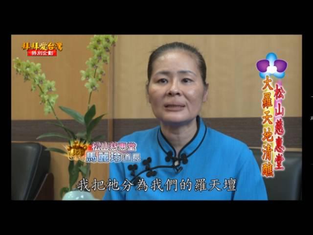 台北松山慈惠堂-大羅天地清醮-七醮十二壇-Part3