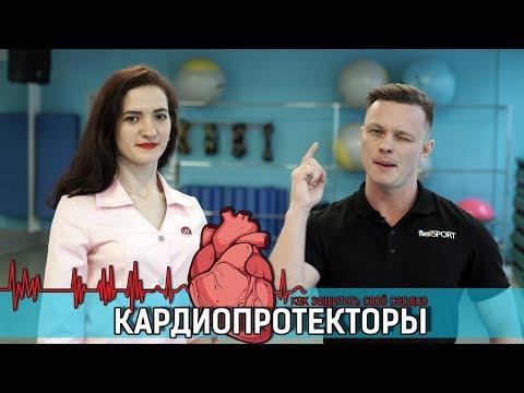 ТОП-5 для защиты СЕРДЦА. КАРДИОПРОТЕКТОРЫ