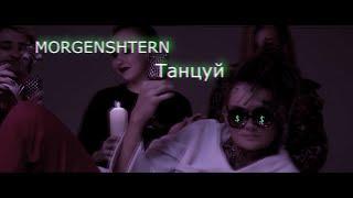 MORGENSHTERN - Танцуй клип