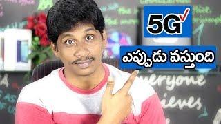5G ఇండియా లోకి ఎప్పుడు వస్తుంది | 5G అంటే ఏమిటి ?