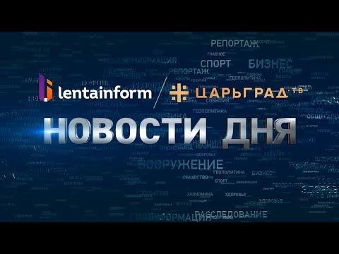 Новости дня (17.02.2020) видео
