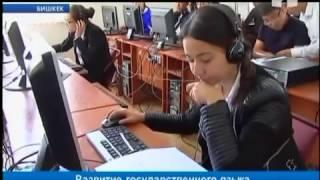 """Проект """"Кыргызтест"""": в 2017 году тестирование по кыргызскому языку"""