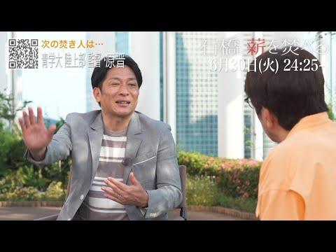 石橋貴明、青学大・原晋監督と薪を焚べる 6月30日(火)24時25分から!
