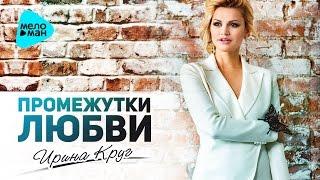 Ирина Круг  -  Промежутки любви (Official Audio 2016)