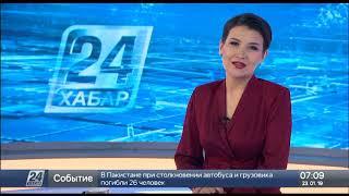 23 Қаңтар 2019 жыл - 07.00 жаңалықтар топтамасы