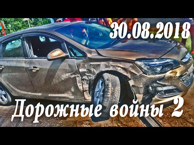Обзор аварий. Дорожные войны 2 за 30.08.2018