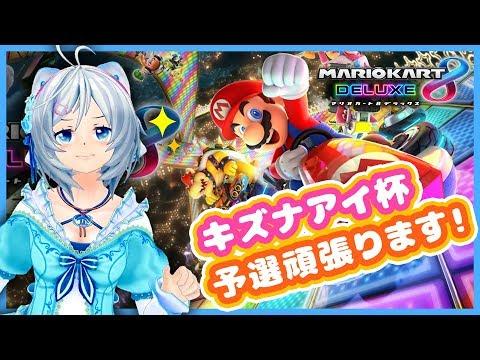 【シロ生放送】キズナアイ杯マリオカート予選!&ディナーの時間です!