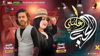 اغنيه علمني الحب | دعاء رشوان و محمد عبدالسلام - Almny El Hob - Doaa Rashwan . Abd El Salam 2021 تحميل MP3
