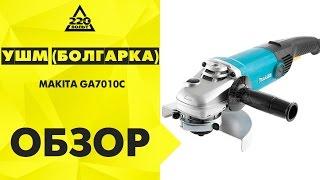 Makita GA7010C - відео 1