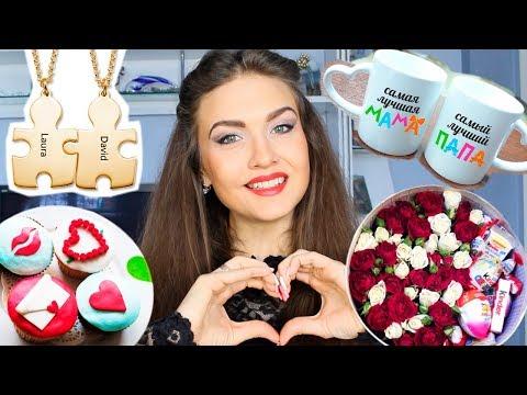 Что подарить на 14 февраля/День Святого Валентина? ТОП 10 идей что подарить девушке! Juliya