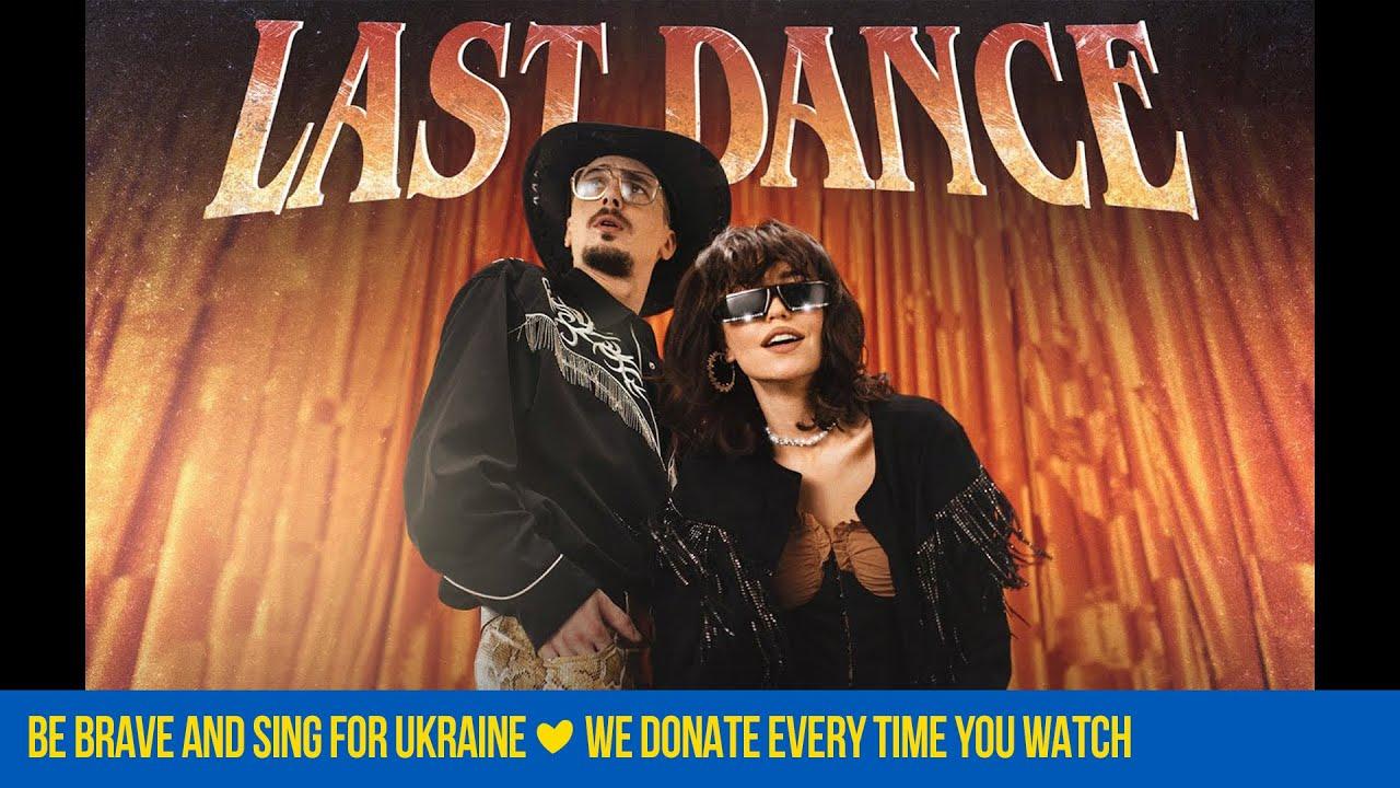 Время и Стекло — Last Dance
