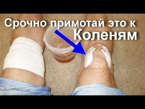 Болят колени? Примотай свежее сало к коленям и увидишь что произойдет. Лечение суставов.  Не терпи