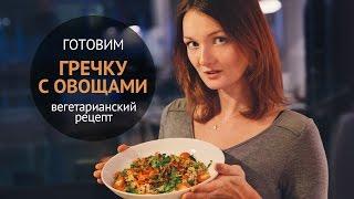 Гречка с овощами | Блюда из гречки | Вегетарианские рецепты