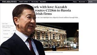Олигарх Утемуратов попался в Ирландии / БАСЕ