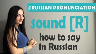 How to say Russian sound [R]. Exercise from speech therapists