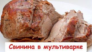 Свинина в Мультиварке -   Очень-Очень Вкусно