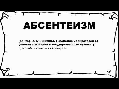 АБСЕНТЕИЗМ - что это такое? значение и описание
