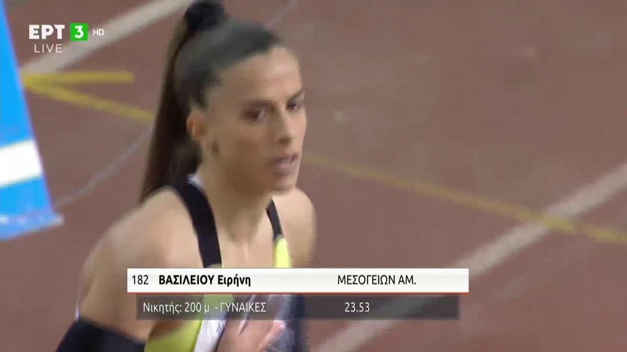 Νικήτρια η Ειρήνη Βασιλείου στα 200 μέτρα γυναικών | 13/02/2021 | ΕΡΤ