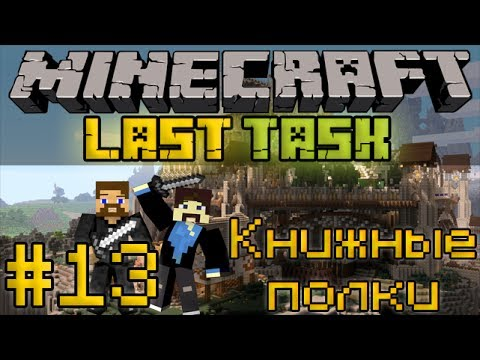 Minecraft LastTask #13 - Книжные полки [LastRise]