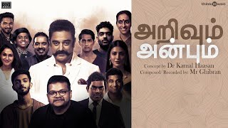 Arivum Anbum - Official Video | Dr. Kamal Haasan | Ghibran | Raaj Kamal