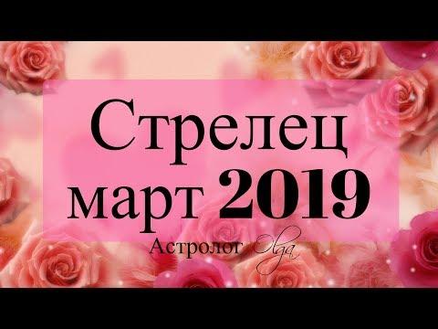 УРАН в 6 доме! СТРЕЛЕЦ ГОРОСКОП на МАРТ 2019 Астролог Olga