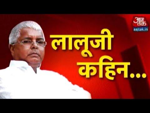 Panchayat Aaj Tak: Lalu Prasad Yadav Speaks Ahead Of Bihar Polls
