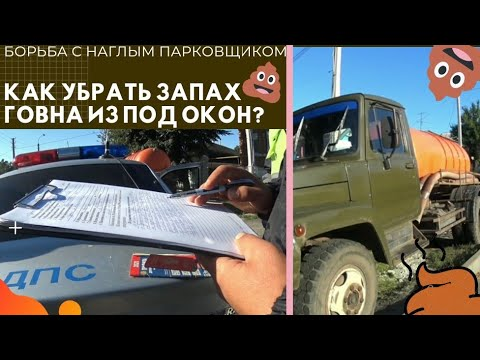 Незаконная парковка ассенизатора в частном секторе | Как запретить парковать машину у себя под окном