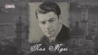 Пол Муні