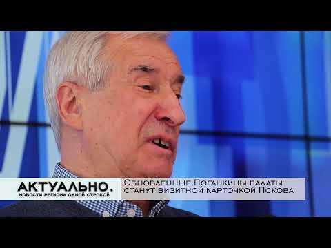 Актуально Псков / 25.05.2021