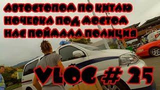 vlog #25 АВТОСТОП ПО КИТАЮ | КИТАЙСКАЯ ПОЛИЦИЯ | CHINA HITCHHIKING