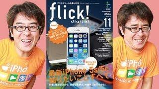 ついに瀬戸弘司が電子書籍に登場!/フリック!デジタル11月号エイ出版