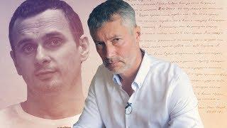 Голодовка Сенцова | Ройзман