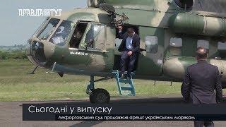 Випуск новин на ПравдаТут за 18.01.19 (6:30)