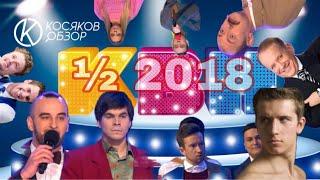 #Косяковобзор ½ КВН 2018