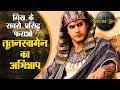 Secrets of Tutankhamun in hindi | मिस्र के सबसे प्रसिद्ध फराओ तूतनखामेन का रहस्य