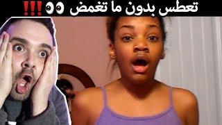 بنت تعطس و عيونها مفتوحين 😱 أشياء اول مره تشوفها