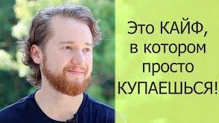 Отзыв о ритрите с Артуром Сита (Туапсе 2018) - Ярослав, Москва