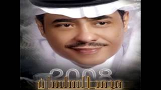 Mohammad Al Salman ... Dait Hayati   محمد السليمان ... ضاعت حياتي