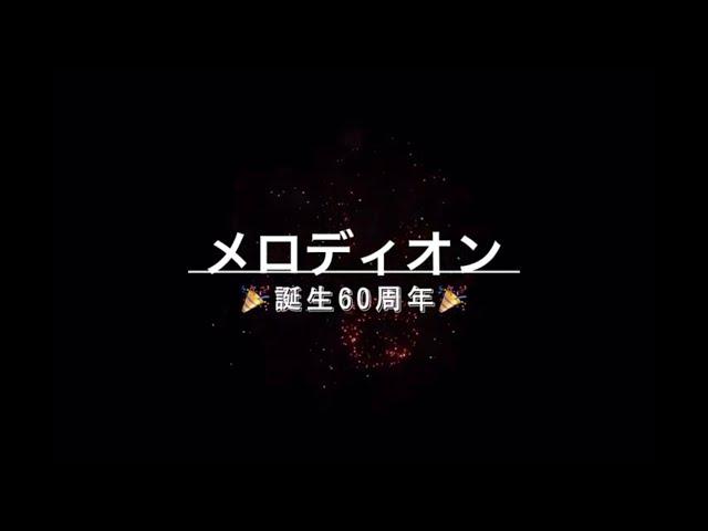 2021.04.28 北野淳さん「メロディオン誕生60周年おめでとうございます」
