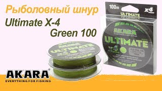 Обзор рыболовного шнура Akara Ultimate X 4 Green 100