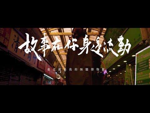 「臺北就是我的無牆博物館」--故事在你身邊流動