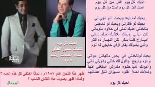 بحبك كل يوم لعصام رشيد وموسيقار الازمان فريد الاطرش