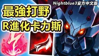 「Nightblue3中文」 你也可以上菁英#2 進化R最強打野全AD卡力斯! 隱形Gank最為致命(中文字幕)