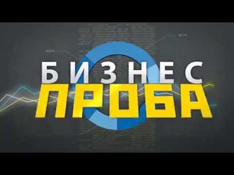 Бизнес-проба: Архангельск