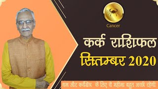kark rashifal september 2020 || कर्क राशिफल सितम्बर 2020  - Download this Video in MP3, M4A, WEBM, MP4, 3GP