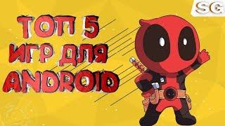 Топ 5 игр по Точке доступа (Wi-Fi) на АНДРОИД