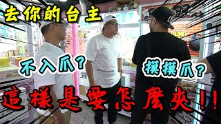 去你的台主-屎萊姆!在香港打台遇到摸摸爪?太扯了啦!【含羞草日記】