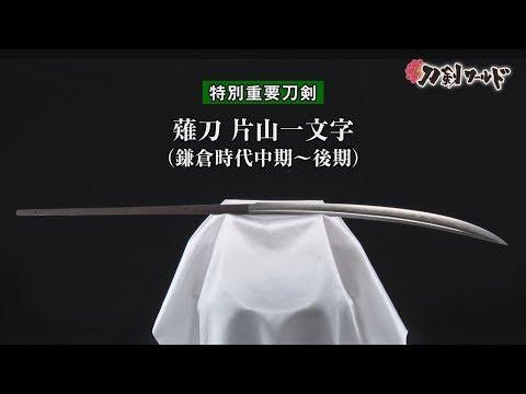 薙刀 無銘 片山一文字の動画